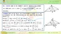 选修 空间向量与立体几何 第5讲:空间向量求解点面距离
