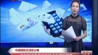 中国网购全球拔头筹