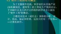 软件工程概论 刘海岩 西安交大【全54讲】(1.1G)