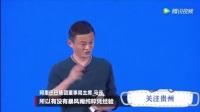 马云贵阳数博会演讲:二三十年后《时代》年度封面人物是个机器人