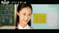 """《李雷和韩梅梅》曝""""花样少女""""特辑"""
