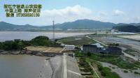 2017跟踪航拍宁波象山海堤大坝