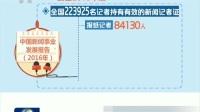 《中国新闻事业发展报告》今天发布 170531