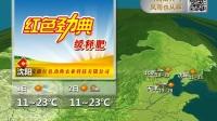 新闻联播天气预报20170531