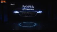 国民豪华SUV 众泰T700上市发布现场直播