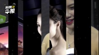 showgirl:《科技早报在台北》