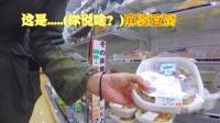 带你逛逛日本便利店——冰柜啊辣么大