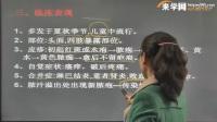 来学网2017卫生资格339中医皮肤性病学15脓疱疮_标清