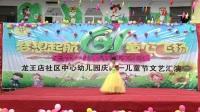 龙王店社区中心幼儿园2017六一文艺汇演(超清)