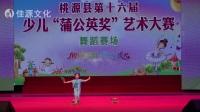 卢艺柳《我和月亮说句话》指导老师:唐小红 茶庵铺红孩儿舞蹈学校