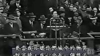 宋美齡美國國會演講錄影(中文字幕)