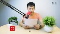 重庆话自学教程 学习重庆话教程 成都话学习教程 重庆言子视频 第二课