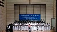 天津财经大学校歌(08年合唱版)