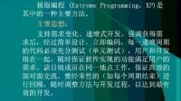 软件工程 全54讲 刘海岩03 西安交大