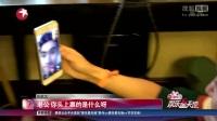 """《东方卫视娱乐星天地》20170602 剧组的菜单有""""趣味"""" 口味里的名堂真不少"""