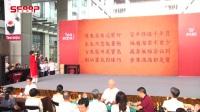 20170525廣州茶博會開幕