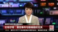 中国新闻 12:00 170604