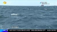 渔乐大周末20170603期:游钓济州岛(上)