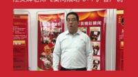 《卖向成功6+1》主讲汪文辉老师客户说