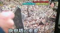 鶴鳴日本赤城---奇門遁甲開奇芭(2017年4月17日)