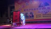 杨芳中小学幼儿园文艺汇报演出晚会