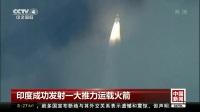 中国新闻 8:00 170606