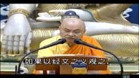 慧律法师讲楞严经大势至菩萨念佛圆通章。
