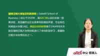 东南大学MBA项目简介