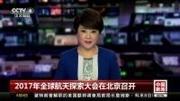 中国新闻 14:00 170606