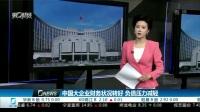中国大企业财务状况转好 负债压力减轻 财经夜行线 20170606 高清版