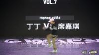 丁丁 vs 席嘉琪(w)-16进8-Hiphop青少年组-WAF7国际少儿街舞大赛