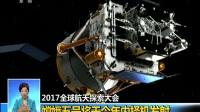 2017全球航天探索大会 170607