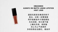 [Cos] 5月爱用品分享+5分钟/5 mins妆容 适合黄皮妹子妆容 脏橘色