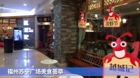 福州苏宁广场美食荟萃