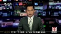 中国新闻21:00 170607
