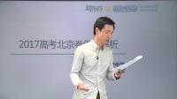2017高考北京语文真题解析【杨洋】