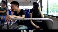 美女公车上睡着了, 接下来你就等着笑吧