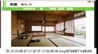 日语学习教程 (3)