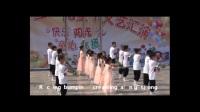 顺庆区芦溪小学视频《兔子舞》3.3班.mp4