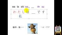 日语基础入门教程_简单自我介绍  43