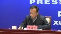 """徐州市养老服务业发展""""十三五""""规划新闻发布"""