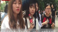 【2017高考】鹿晗粉丝给考生送水 这样正能量的团队太可爱