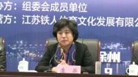 2017徐州国际马拉松新闻发布会