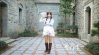 【有咩酱】咏春·金陵七景【生日作】宅舞 二次元舞蹈