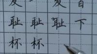 書法家 楊再春硬筆書法講座 行書教學視頻