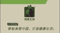 云南熊牌生物科技有限公司