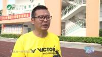深圳市福田区福强小学校园电视台第一期节目 我们的运动会