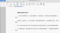 1新媒体文案的写作技巧_x264