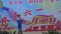 金沙县高坪镇农民小学2017年六一节目中