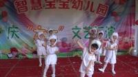 智慧宝宝幼儿园2017年庆六一《兔子舞》